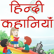Hindi Story Telling Competition